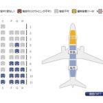 スカイマーク 座席変更 景色、広さ どこがいい?