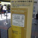 スカイマーク 手荷物 サイズ/重量/個数の制限と料金について