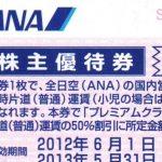 スカイマーク 株主優待券?ANA、JAL株主優待券と比較