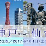 スカイマーク 仙台-神戸 時刻表、運航スケジュールなど
